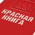 krasnaja_kniga-01-120