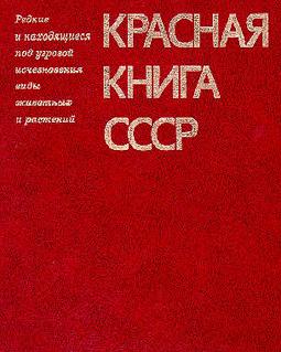 Красная книга СССР (2-е издание, 1984 года)
