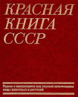 Красная книга СССР (1-е издание, 1978 года)