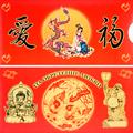 Красный конверт Фэн-шуй на обретение любви