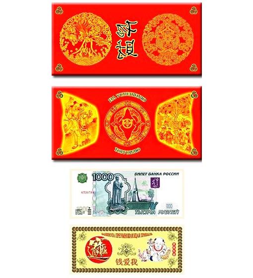 Красный конверт фэн-шуй на успешную торговлю