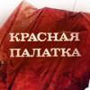 Художественный фильм советско-итальянского производства «Красная палатка» в двух сериях