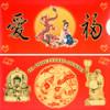 Красный конверт фэн-шуй на обретение любви ускорит встречу с судьбой