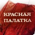 """Художественный фильм советско-итальянского производства """"Красная палатка"""""""