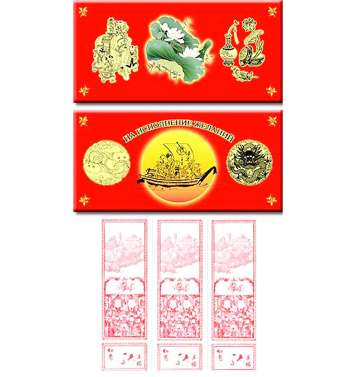 Красный конверт фэн-шуй на исполнение желаний