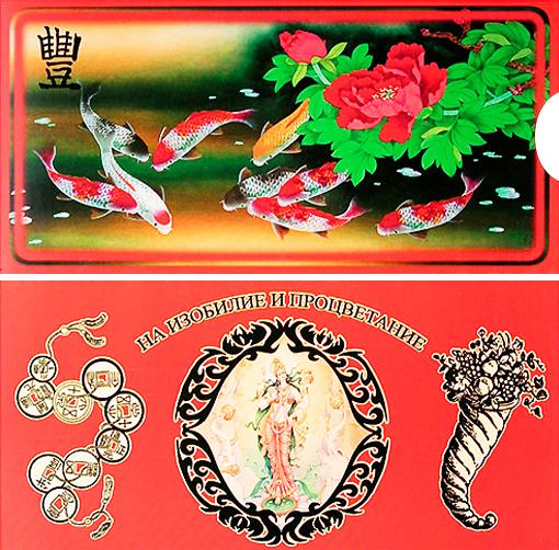 Красный конверт фэн-шуй на изобилие и процветание