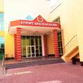 Новый курорт «Красная Пахра» в селе Красное